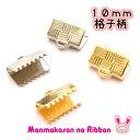 リボン留め・レース留め金具(ゴールド・シルバー・メタルブラック:格子柄) 10mm 10個セット