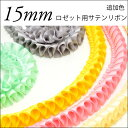 (〇)15mm ロゼット用プリーツリボン 片面サテンリボン 追加色(全20色) 90cm[KOS]