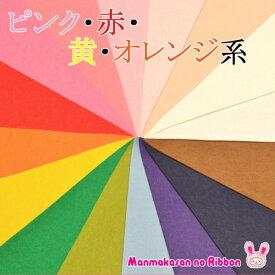 【UC】 NBK サンフェルト ミニー カラーフェルト生地 ピンク・赤・黄・オレンジ系 20cm