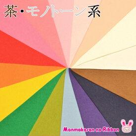 【UC】 NBK サンフェルト ミニー カラーフェルト生地 茶・モノトーン 20cm