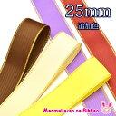 25mm ゴールドライン グログランリボン 追加色 全8色 2M
