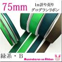 《Ο》75mm グログランリボン 緑系B (1m単位 計り売り)