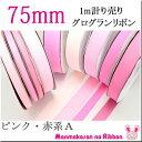 《Ο》75mm グログランリボン ピンク・赤系A (1m単位 計り売り)