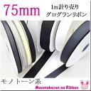 《★》75mm グログランリボン モノトーン系 (1m単位 計り売り)