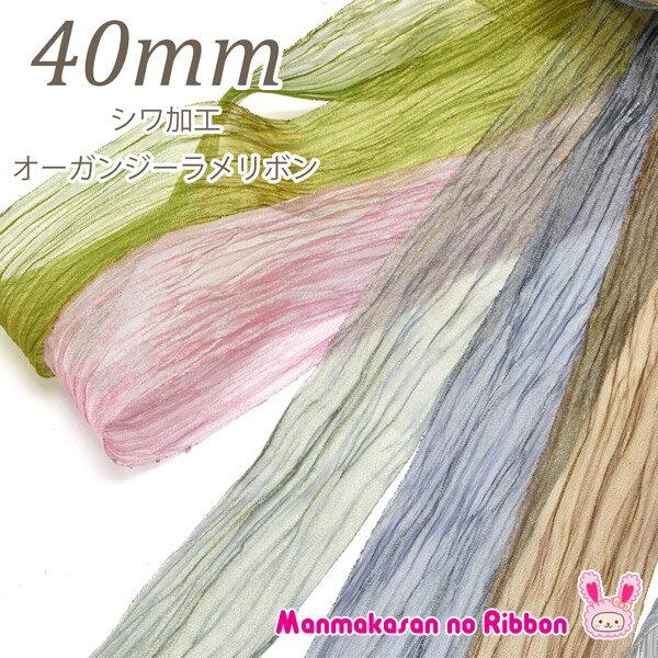 【OF】40mm シワ加工 オーガンジーラメリボン (全10色) 2m