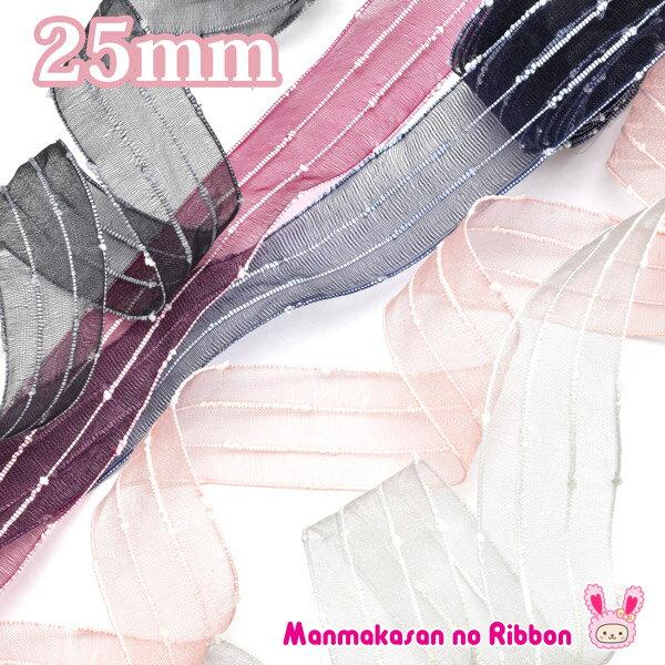 【OB】25mm ホワイトラインの可愛いオーガンジーリボン(全5色) 2m
