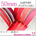 《○》50mm グログランリボン ピンク・赤系C (1m単位 計り売り)