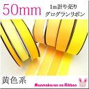 《○》50mm グログランリボン 黄色系 (1m単位 計り売り)