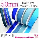 《○》50mm グログランリボン 青系B (1m単位 計り売り)