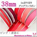 《Ο》38mm グログランリボン ピンク・赤系C (1m単位 計り売り)