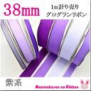 《Ο》38mm グログランリボン 紫系 (1m単位 計り売り)