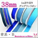 《Ο》38mm グログランリボン 青系B (1m単位 計り売り)