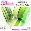《Ο》38mm グログランリボン 緑系A (1m単位 計り売り)