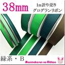 《Ο》38mm グログランリボン 緑系B (1m単位 計り売り)