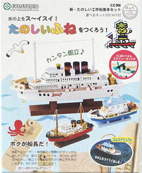 《★》SNZ 新・たのしい工作船基本セット CC9N 【宅配便】