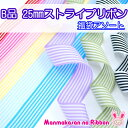 B品 ◆ 25mmストライプリボン福袋アソート