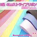 B品 ◆ 40mmストライプリボン福袋アソート