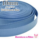 《F》10mm グログランリボン 【6m】 332-French Blue 水色系