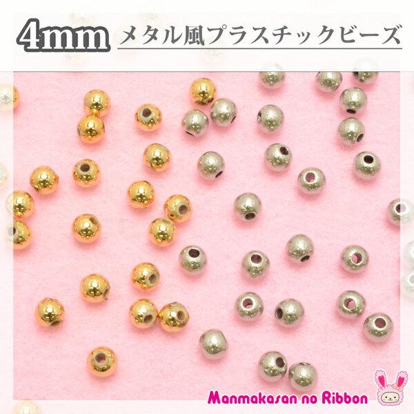 (◎)4mm メタル風プラスチックビーズ 20個入 [ASJ]