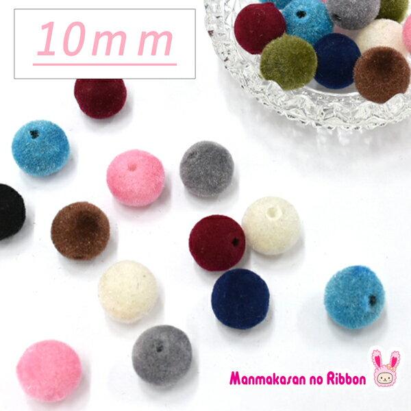 (◎)10mm フロッキー加工ビーズ  8個入り (全9色) [KOS]