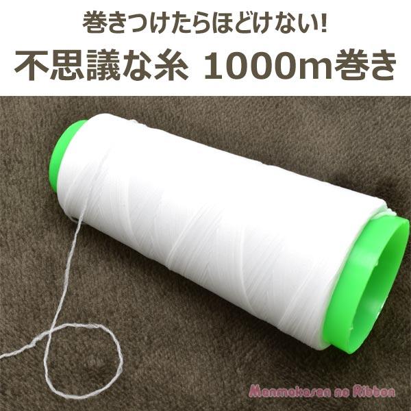リボン結び糸 不思議な糸 白 1巻き  約1000m 【宅配便】