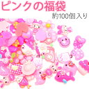 [ZL]デコパーツ福袋 ★NEW★ピンクの福袋 100個入り(大きいパーツも入りました♪)