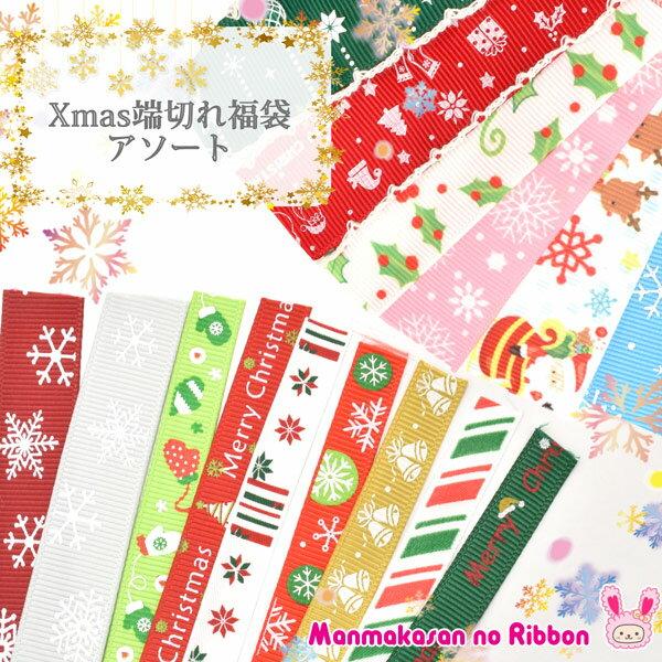 【GD】*クリスマス* リボン 端切れ福袋 (13cmカットリボンアソート)全2サイズ