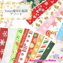 【HF】*クリスマス* リボン 端切れ福袋 (約13cmカットリボンアソート)全2サイズ