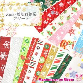 【HE】*クリスマス* リボン 端切れ福袋 (約13cmカットリボンアソート)全2サイズ
