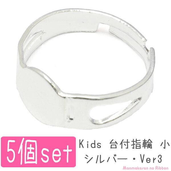 【PA】 Kids 台付指輪 小 (シルバー・Ver3) 5個セット