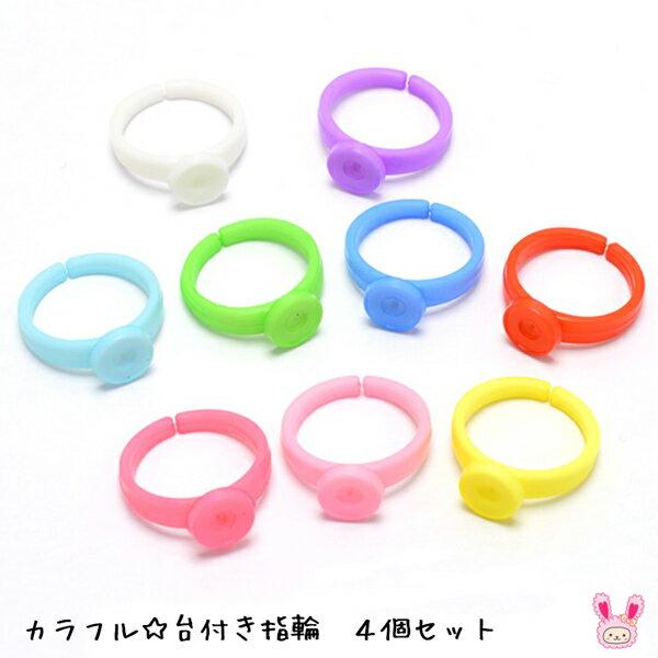【PA】カラフル☆台付き指輪 4個セット 全9色