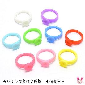 [OA]カラフル☆台付き指輪 4個セット  再入荷なし