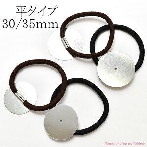 [I51-52] ヘアゴム シルバー 金具付き リングゴム 平タイプ(台・30mm / 35mm) 2個 【KAL】