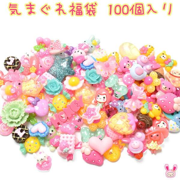 【IA】デコパーツ福袋 まんま店長の気まぐれ福袋 100個入り