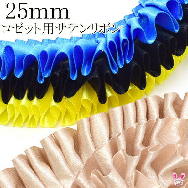 【TD】25mm ロゼット用プリーツリボン 片面サテンリボン(全20色) 約90cm