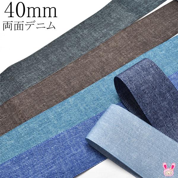 【OF】40mm 両面デニム風プリントリボン 2m (全6色) [KAL]〔YM〕