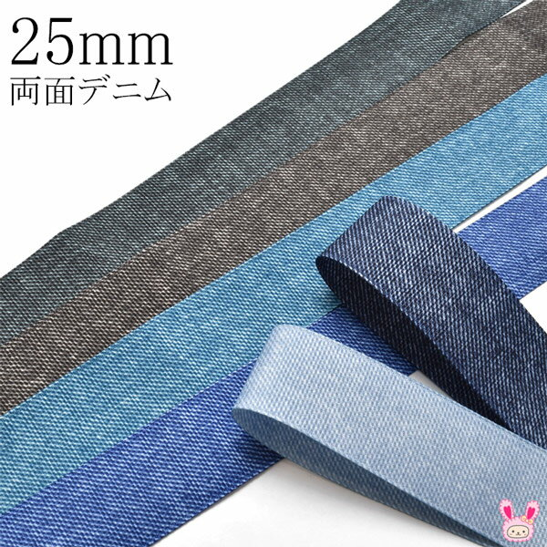 【OA】25mm 両面デニム風プリントリボン 2m (全6色) [KAL]〔YM〕