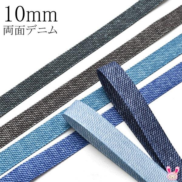 【OC】10mm 両面デニム風プリントリボン 2m (全6色) [KAL]〔YM〕