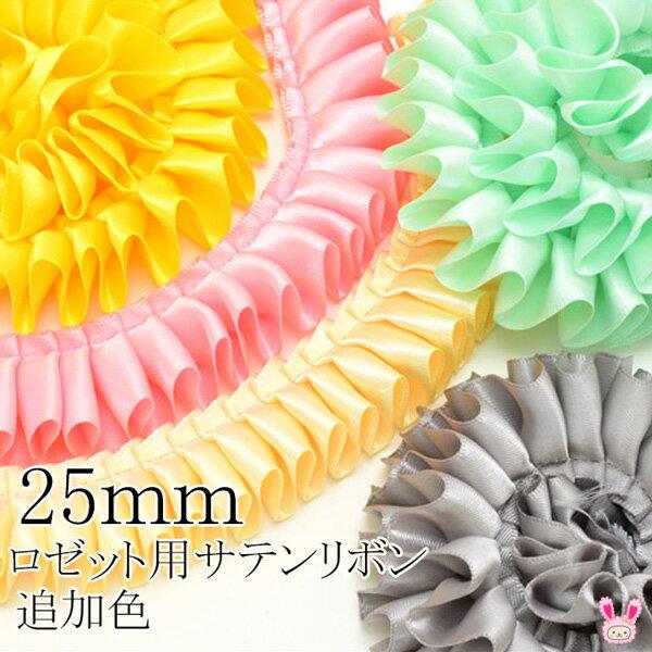 【TD】25mm ロゼット用プリーツリボン 片面サテンリボン 追加色(全20色) 90cm