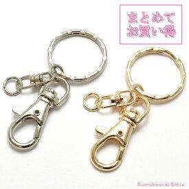 【HB】【まとめてお買い得】キーホルダー金具 10個(全2色)