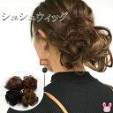 [S] ●chocolatte シュシュウィッグ wig くるくるヘアー[OEM]