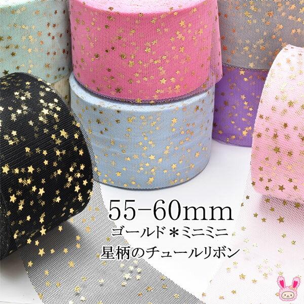 【N】55-60mm ゴールド*ミニミニ星柄のチュールリボン(全9色) 2m [NK]