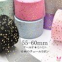 【OD】55-60mm ゴールド*ミニミニ星柄のチュールリボン(全9色) 2m [NK]