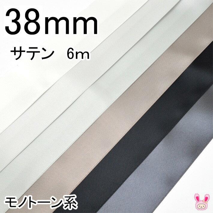 《O》38mm サテンリボン モノトーン系 6m