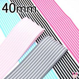 【OE】40mm 両面ストライプリボン (全17色) 2m [KAL]〔YM〕