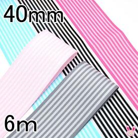 【M】【まとめてお買い得】40mm 両面ストライプリボン 6m (全17色) [KAL]〔YM〕