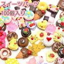 【HA】福袋 100個入り ★スイーツデコパーツ福袋