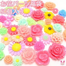 [HB51]デコパーツ福袋 お花パーツの福袋 50個入り