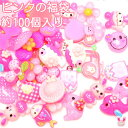 【HA】デコパーツ福袋 ★NEW★ピンクの福袋 100個入り(大きいパーツも入りました♪)