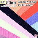 [DJ-DM]福袋 50mm幅 【B品】 グログランリボン  [13483]